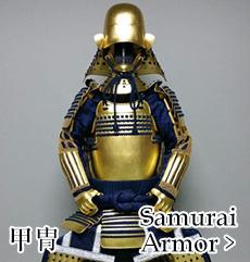 Samurai Armor(甲冑)