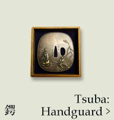Tsuba: Handguard(鍔)