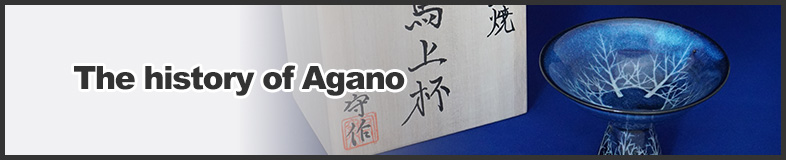 The history of Agano