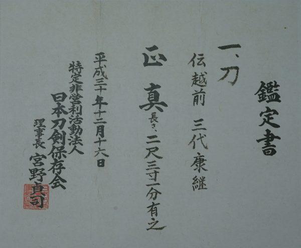 YASUTSUGU / NAOMITSU