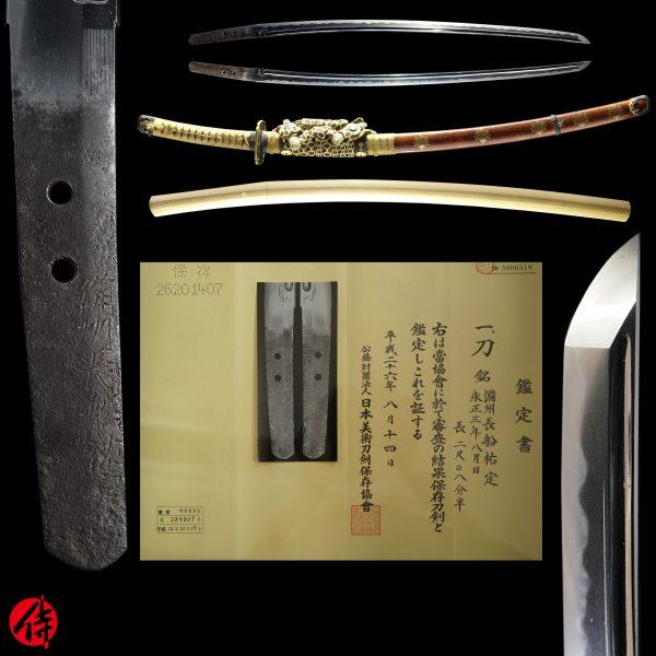 Japanese Sword / Katana